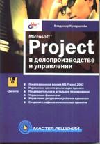 MS Project в делопроизводстве и управлении (+дискета)
