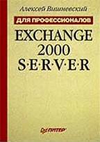 Exchange 2000 Server. Для профессионалов