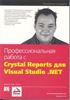 Профессиональная работа с Crystal Reports для Visual Studio