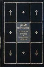 Собрание сочинений. В 9-ти томах. Том 1