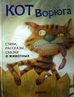Кот ворюга