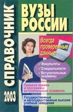 Вузы России 2003