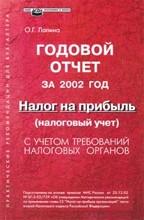 Годовой отчет за 2002 г. Налог на прибыль (налоговый учет) с учетом требований налоговых органов