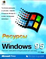 Ресурсы MS Windows 95. Том 2