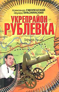 Укрепрайон «Рублевка»