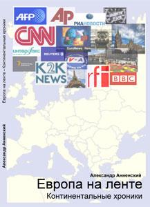 Европа на ленте