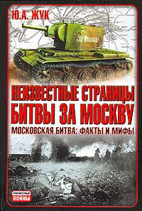 Неизвестные страницы битвы за Москву. Московская битва. Факты и мифы