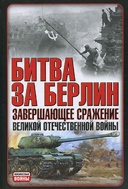 Битва за Берлин. Завершающее сражение Великой Отечественной войны