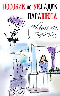 Пособие по укладке парашюта
