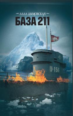 База 211