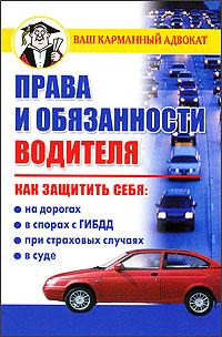 Права и обязанности водителя