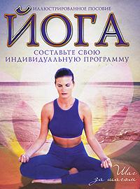 Йога. Иллюстрированное пособие