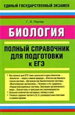 Биология. Полный справочник для подготовки к ЕГЭ