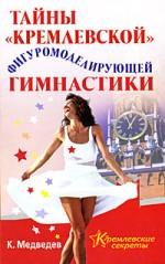 Тайна «кремлевской» фигуромоделирующей гимнастики