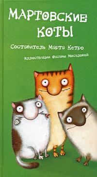 Мартовские коты. Сборник