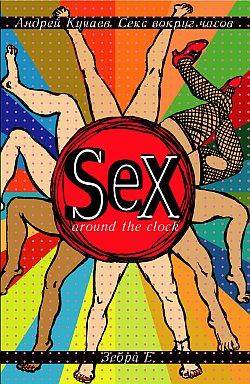 Sex Around The Clock. Секс вокруг часов