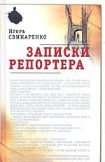 Записки репортера