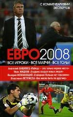 ЕВРО2008: Все игроки, все матчи, все голы