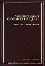 Царь. Столыпин. Ленин : Главы из книги «Красное Колесо»