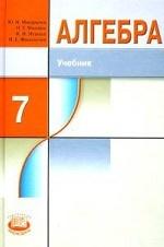 Алгебра. 7 класс: Учебник для учащихся общеобразовательных учреждений