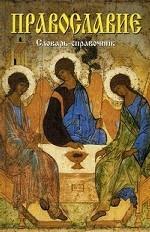 Православие: словарь-справочник