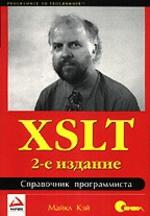 XSLT. Справочник программиста, 2-е издание (файл PDF)