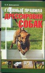 Как правильно дрессировать собак