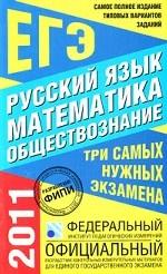 Самое полное издание типовых вариантов заданий ЕГЭ. 2011. Русский язык. Математика. Обществознание