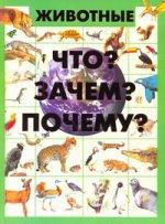 Скачать Животные.[Что  Зачем  Почему ] бесплатно