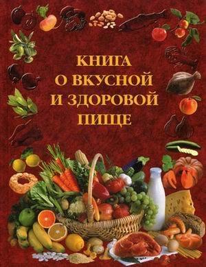 Питание и долголетие читать