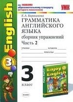 """Английский язык.3 кл.Ч.2.Сб.упр. (к уч. """"Enjoy English 3"""" кл.)./ Барашкова"""