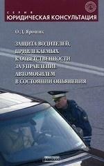 Защита водителей, привлекаемых к ответственности за управление автомобилем в состоянии опьянения. Методическое пособие