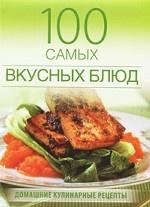 100 самых вкусных блюд