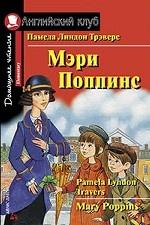 Мэри Поппинс = Mary Poppins. Домашнее чтение