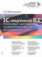 1С: Предприятие 8. 1. Пошаговый самоучитель по бухгалтерскому учету на компьютере