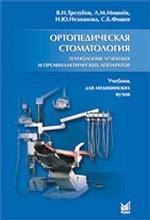 Ортопедическая стоматология. Технология лечебных и профилактических аппаратов. Учебник для студентов