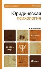 Юридическая психология. Учебник для вузов. Гриф МО