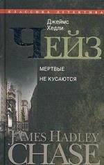 Полное собрание сочинений в 30-ти томах. Том 2. Мертвые не кусаются