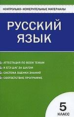 Контрольно-измерительные материалы. Русский язык. 5 класс