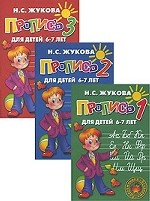 Пропись для детей 6-7 лет (комплект из 3 книг). Пропись 1