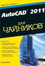 AutoCAD 2011 для чайников