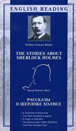 The Stories About Sherlock Holmes / Рассказы о Шерлоке Холмсе