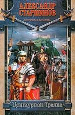 Центурион Траяна