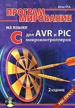 Программирование на языке С для AVR и PIC микрокон