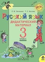 Русский язык. 3 класс. Дидактический материал