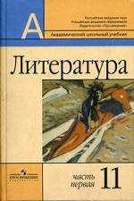 Литература. Учебник. 11 класс. В 2-х частях. Часть 1