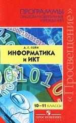 Информатика и ИКТ. 10-11 классы