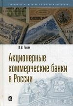 Акционерные коммерческие банки в России: сборник