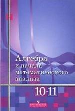 Скачать Алгебра и начала анализа. 10-11 класс бесплатно Ш.А. Алимов