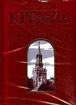 Московский Кремль: Альбом
